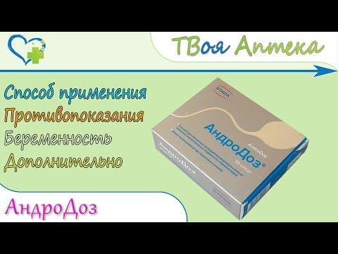 Андродоз (L-аргинин, L-карнитин, L-карнозин, Q10)показания, описание, отзывы