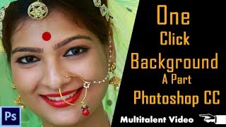 One click remove image background in Photoshop CC 2017 hindi tutorial by multitalent video.