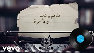تحميل اغاني Melhem Barakat ملحم بركات - Wala Mara ولا مرة (Lyric Video) MP3