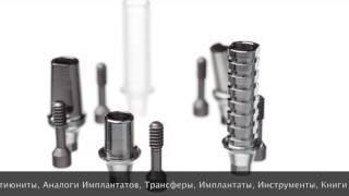 В наличии появились временные титановые абатменты для Astra Tech Астра Тек и Osstem mini и regular О