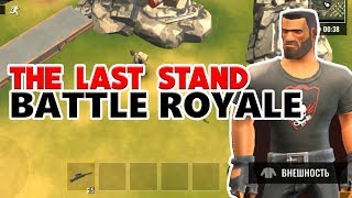 THE LAST STAND BATTLE ROYALE