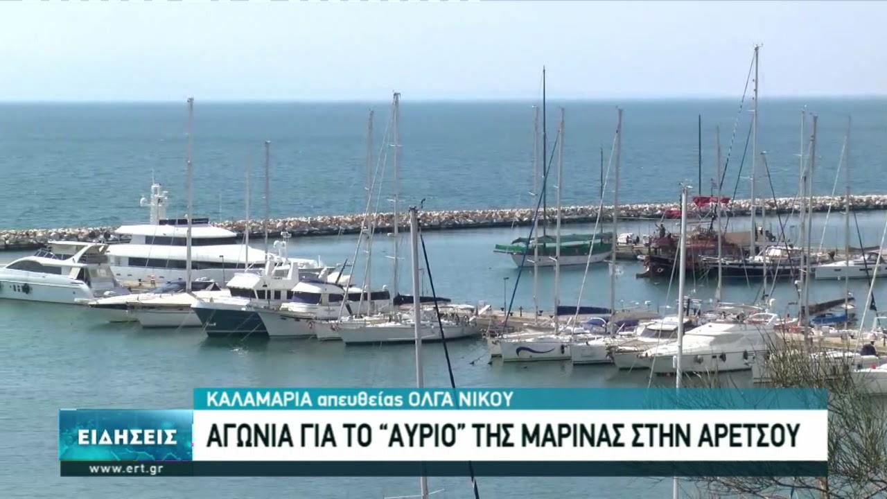 Πληθαίνουν οι αντιδράσεις για την αξιοποίηση της Μαρίνας Αρετσούς   31/03/2021   ΕΡΤ