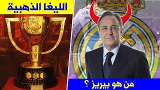 حقائق لاتعرفها عن نادي القرن ريال مدريد | الليغا الذهبية ،الفوز والهزيمة الأكبر في تاريخه..!