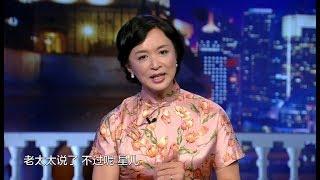《金星秀》第八十期:丈母娘金星恶整毛脚女婿 The Jinxing's Talk 1080p官方无水印
