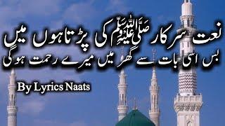 naate sarkar ki parta hoon main with urdu lyrics (lyrics naats