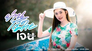 ย่านโสดตาย (ฮูตันเบิดแล้ว) - เจน เจ้าค่ะ【OFFICIAL MV】4K