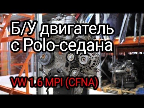 Фото к видео: Тот самый двигатель, который стучит поршнями. 1.6 MPI с Volkswagen Polo (CFNA)