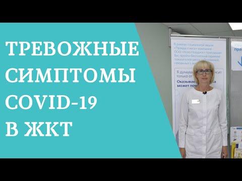 Тревожные симптомы COVID-19 в ЖКТ