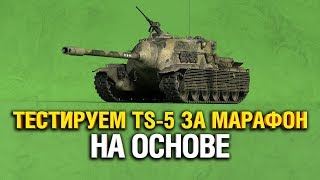 TS-5 ТЕСТИРУЕМ ТАНК ЗА МАРАФОН