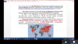 SE Fateev 29 01 2020 01 Рыба доклада С.Е.Дорошко на конференции: СЭВ 70 лет!!!