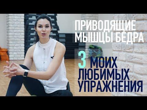 Приводящие мышцы бедра. 3 моих любимых упражнения