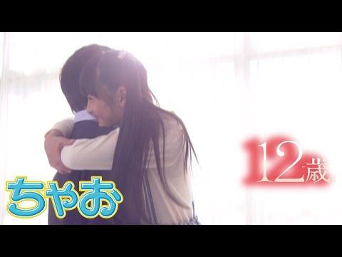【ドラマ】『12歳。』〜花日編〜 後編 ちゃおで人気のまんががドラマに ...