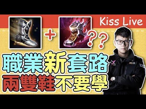 職業賽新套路示範:冠軍輔助班尼的兩雙鞋配裝! ft.班尼,恩天,宮廷,北村【初吻Kiss】