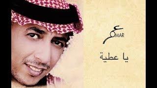 مازيكا يا عطية .. عمر العبداللات omar alabdallat تحميل MP3