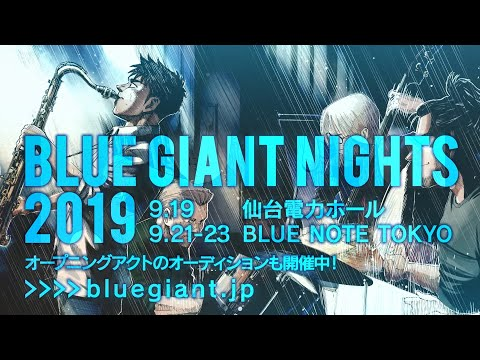 BLUE GIANT NIGHTS 2019開催決定!