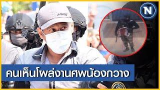 """เอาเเล้ว! มีคนเห็น """"ประสิทธิชัย"""" โผล่งานศพ """"น้องกวาง"""" ก่อนโดนจับ   ข่าวข้นคนเนชั่น   NationTV22"""
