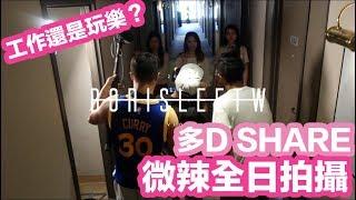 [Vlog] 朝10晚9 一整天跟微辣拍片 『多D Share:Vlog篇』
