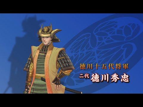「第2代将軍・徳川秀忠」徳川十五代将軍|YouTube動画