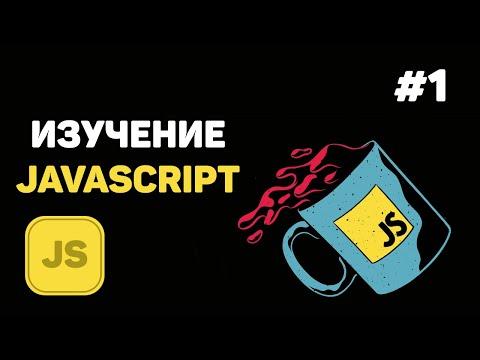 Бесплатный курс программирования на JavaScript (JS) для начинающих с нуля