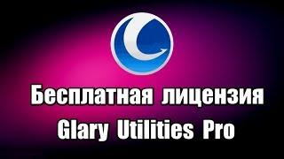 Лицензия Glary Utilities Pro программы для очистки и оптимизации компьютера, удаления ненужных файлов, исправления ошибок в реестре Windows.  Скачать программу Glary Utilities Pro:
