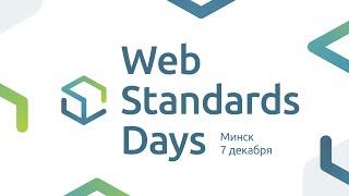 Запись WSD в Минске.
