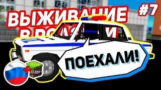 КАК ПРОШЁЛ МОЙ ПЕРВЫЙ ДЕНЬ В РОССИЙСКОЙ ПОЛИЦИИ? МЕНЯ ПОСЛАЛИ НА ЗАДАНИЕ - ВЫЖИВАНИЕ В РОССИИ #7
