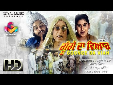Goonge Da Vihaah | Attro | Goyal Music Full Comedy  Movie