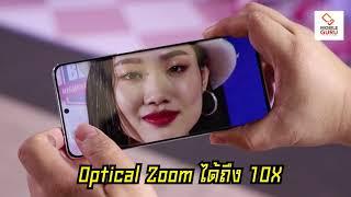 พรีวิว Samsung Galaxy S21 Ultra 5G สมาร์ทโฟนกล้อง 108MP กับตัวอย่างภาพถ่ายที่พัฒนาไปอีกขั้นมีดีมากกว่ารุ่นอัปเกรด