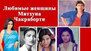 Любимые женщины Митхуна Чакраборти