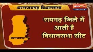 Dharamjaigarh Assembly Election 2018 (CG)    जनता मांगे हिसाब