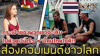 """ส่องคอมเมนต์ชาวโลก-หลังเห็นข่าวเกี่ยวกับ""""Begpackers""""ที่เงินหมดแล้วมาขอทานหาเงินในไทย"""