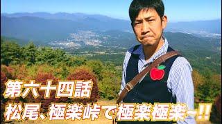 松尾アトム前派出所のりんご長者の旅 第64話