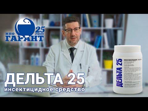"""Дельта 25 - инсектицидное средство от НПО """"ГАРАНТ"""", дельтаметрин от насекомых"""