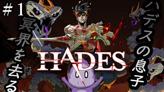 イケメンが地獄で大暴れする爽快アクションローグライク【Hades】#1