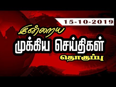 இன்றைய முக்கிய செய்திகளின் தொகுப்பு... | 15/10/2019 | News | Puthiyathalaimurai TV