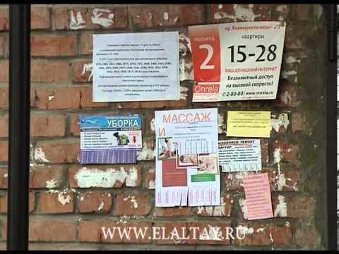 Штраф за расклейку объявлений в неположенных местах достигнет 4-х тысяч рублей