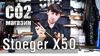 Пневматическая винтовка Stoeger X50 Wood с газовой пружиной от компании CO2 - магазин оружия без разрешения - видео