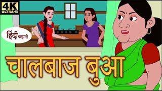 चालबाज बुआ | Hindi Kahaniya | New Story  | Baccho Ki Kahani | Hindi stories for kids