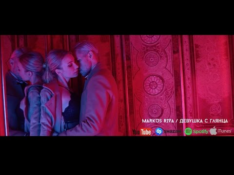 Markus Riva - Девушка с Глянца