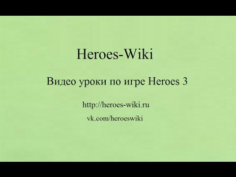 Части игры герои меча и магии 3