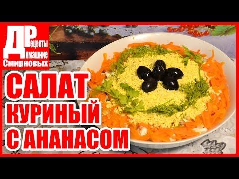 Салат с ананасом и курицей! Вкусный салат, оригинальный рецепт.