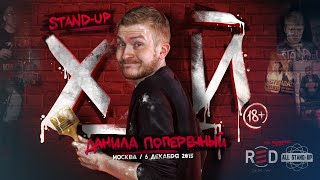 "Данила Поперечный: STAND-UP ""Х_Й"". (18+)"