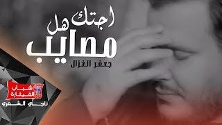 اغاني حصرية جعفر الغزال - اجتك هل مصايب (فيديو كليب حصريا) |2019| Jaffar Alqazal- Almusaib تحميل MP3
