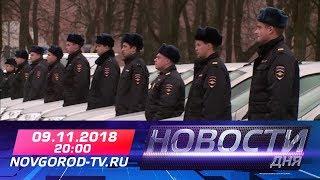 9.11.2018 Новости дня 20:00