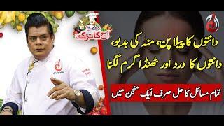 Daanto Kay Tamam Masail Say Nijat | Aaj Ka Totka by Chef Gulzar