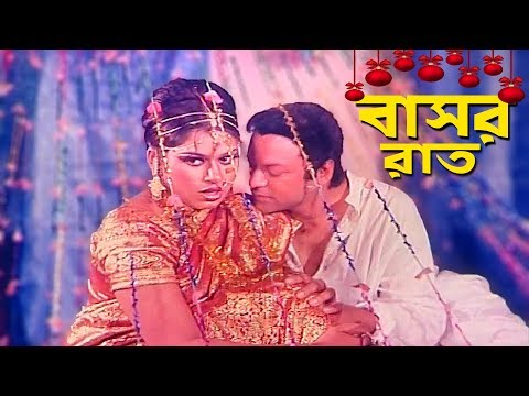 Basor Rat - বাসর রাত | Bangla Movie Song | Shapla | Asif Iqbal | Voyongkor Hamla