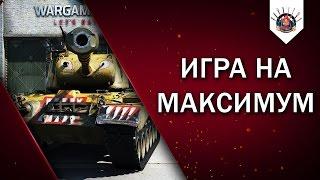 "Проект ""Топ-1 твинк"" / EviL_GrannY стрим 😰"