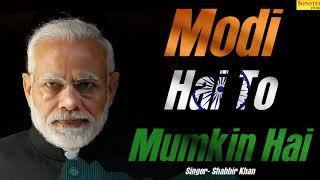 मोदी है तो मुमकिन है | Modi Hai To Mumkin Hai | Shabbir Khan | New Desh Bhakti Song 2019 | Trimurti