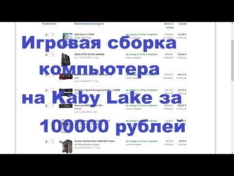 Cборка компьютера на Kaby Lake за 100000 рублей