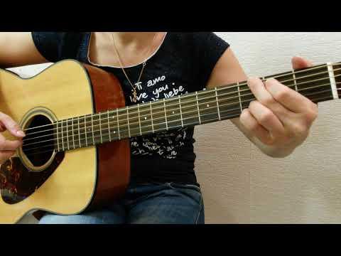 Это всё - ДДТ - играть на гитаре